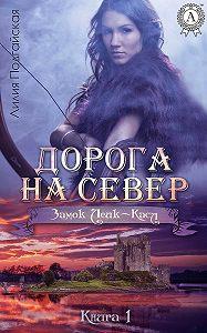 Лилия Подгайская -Дорога на Север