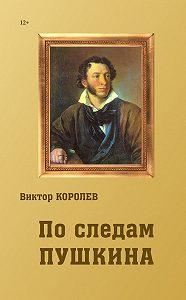 Виктор Королев -По следам Пушкина