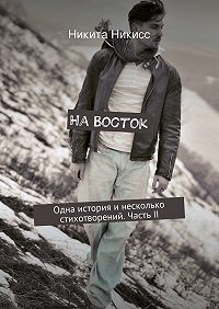 Никита Никисс -НаВосток