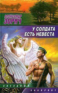 Александр Зорич -У солдата есть невеста (сборник)