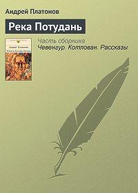 Андрей Платонов - Река Потудань