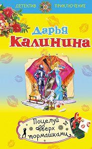 Дарья Калинина - Поцелуй вверх тормашками