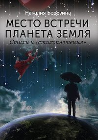 Наталия Березина -Место встречи планета Земля