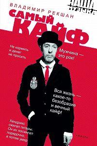 Владимир Рекшан -Самый кайф (сборник)