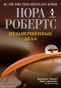 Нора Робертс -Незавершенные дела