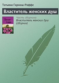 Татьяна Гармаш-Роффе -Властитель женских душ