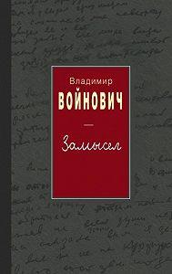 Владимир Войнович -Замысел