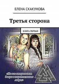 Елена Скакунова -Третья сторона. Книга первая