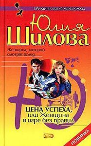 Юлия Шилова - Цена успеха, или Женщина в игре без правил
