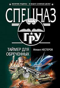 Михаил Нестеров -Таймер для обреченных