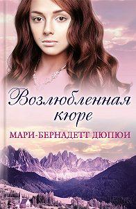 Мари-Бернадетт Дюпюи -Возлюбленная кюре