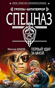 Максим Шахов -Первый удар за мной