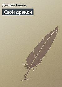 Дмитрий Казаков -Свой дракон
