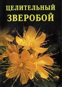 Иван Дубровин -Целительный зверобой