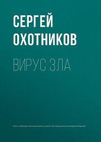 Сергей Охотников -Вирус зла