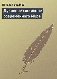 Николай Бердяев -Духовное состояние современного мира