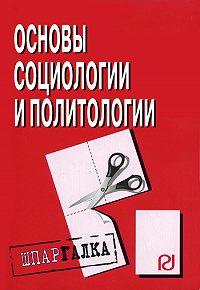 Коллектив Авторов -Основы социологии и политологии: Шпаргалка