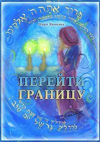 Мири Яникова -Перейти границу (сборник)