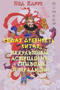 Пол Карус -Седая древность Китая: оккультизм, астрология, символы и традиции