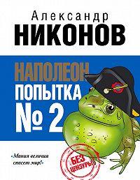 Александр Никонов - Наполеон. Попытка № 2