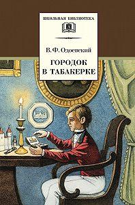 Владимир Фёдорович Одоевский -Городок в табакерке (сборник)