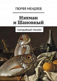 Пюрвя Мендяев -Нэпман иШановный. Пародийный триллер