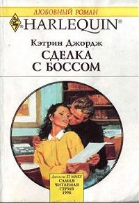 Кэтрин  Джордж -Сделка с боссом