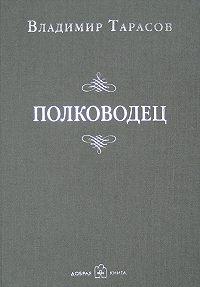 Владимир Тарасов -Полководец