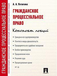 А. Потапова -Гражданское процессуальное право. Конспект лекций