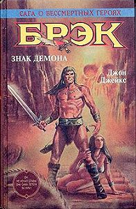 Джон Джейкс -Знак демона