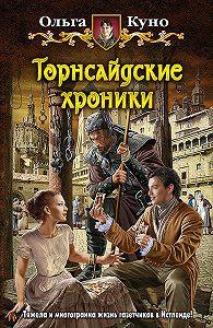 Ольга Куно -Торнсайдские хроники