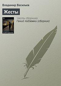 Владимир Васильев - Жесты