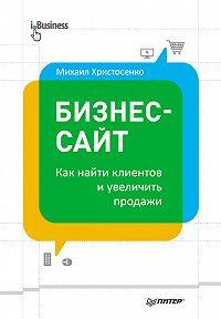 Михаил Христосенко -Бизнес-сайт: как найти клиентов и увеличить продажи