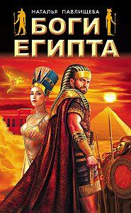 Наталья Павлищева - Боги Египта