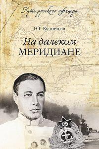Николай Герасимович Кузнецов -На далеком меридиане