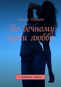 Арина Алексеевская -По вечному пути любви. Любовная лирика