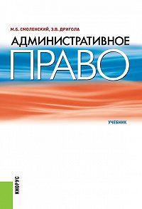 Михаил Смоленский -Административное право. Учебник