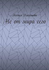Ксения Касьянова -Неотмирасего
