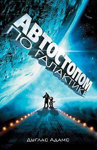 Дуглас Адамс -Автостопом по Галактике. Ресторан «У конца Вселенной»