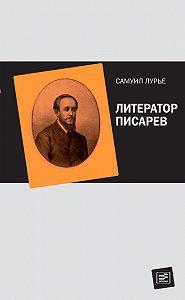 Самуил Лурье -Литератор Писарев