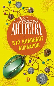 Наталья Андреева -512 килобайт долларов