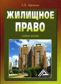А. В. Афонина -Жилищное право: учебное пособие