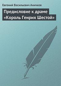 Евгений Аничков -Предисловие к драме «Король Генрих Шестой»