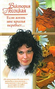 Виктория Песоцкая -Если жизнь мне крылья перебьет...