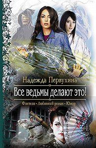 Надежда Первухина -Все ведьмы делают это!