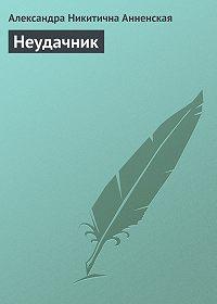 Александра Анненская -Неудачник