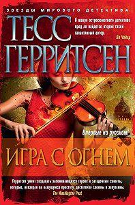 Тесс Герритсен -Игра с огнем (сборник)