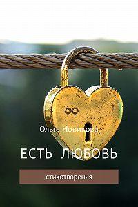 Ольга Новикова -Есть любовь
