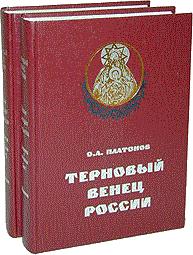 Олег Платонов -Тайная история масонства