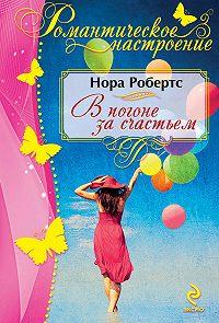 Нора Робертс -В погоне за счастьем